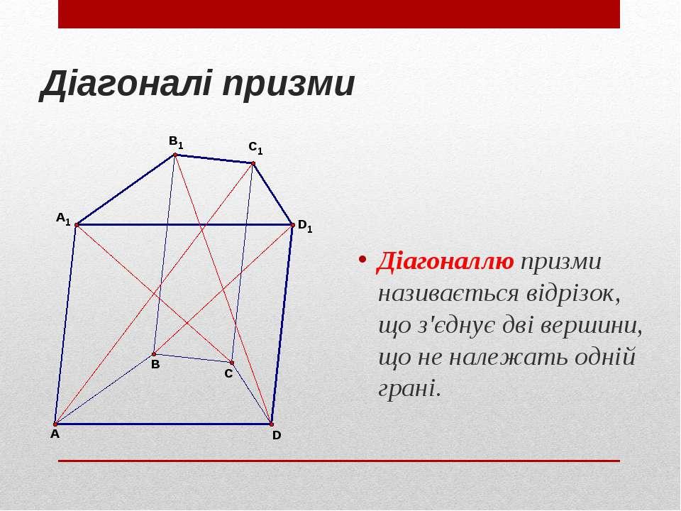 Діагоналі призми Діагоналлю призми називається відрізок, що з'єднує дві верши...