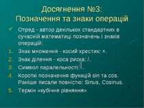Досягнення №3: Позначення та знаки операцій Отред - автор декількох стандартн...