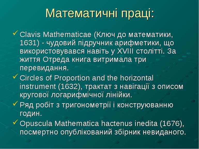 Математичні праці: Clavis Mathematicae (Ключ до математики, 1631) - чудовий п...
