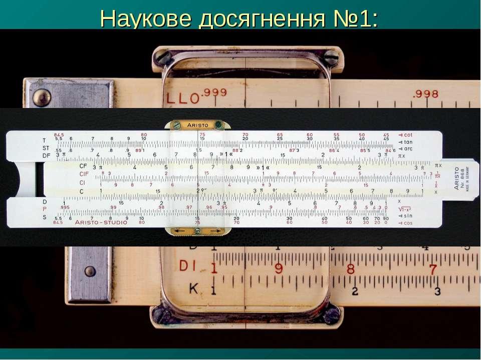 Наукове досягнення №1: Логарифмічна лінійка Отред вніс вирішальний внесок у в...