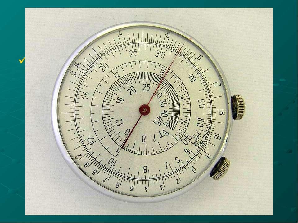 Досягнення №2: Кругова логарифмічна лінійка Отред винайшов також компактну кр...