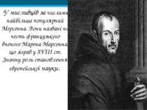 У мисливців за числами найбільше популярний Мерсенна. Вони названі на честь ф...