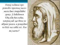 Деякі поданні про розподіл простих чисел мали вже стародавні греки. З доведен...