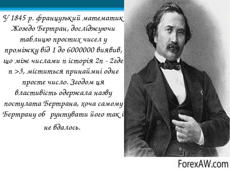 У 1845 р. французький математик Жозедо Бертран, досліджуючи таблицю простих ч...