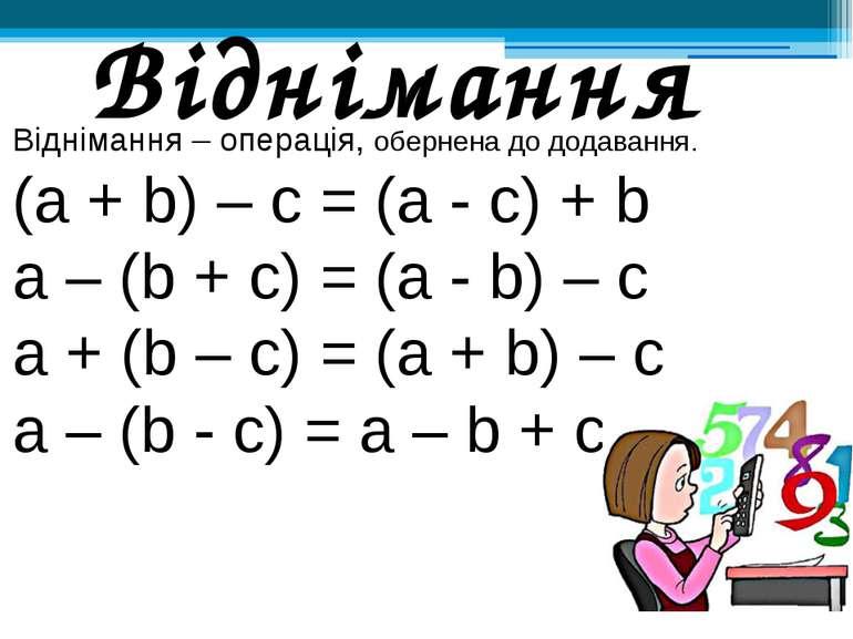 Віднімання – операція, обернена до додавання. (а + b) – с = (а - с) + b а – (...