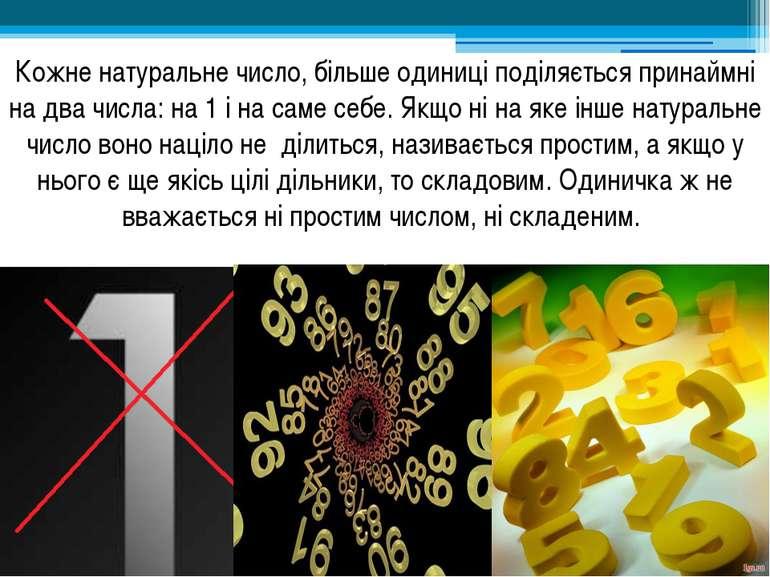 Кожне натуральне число, більше одиниці поділяється принаймні на два числа: на...