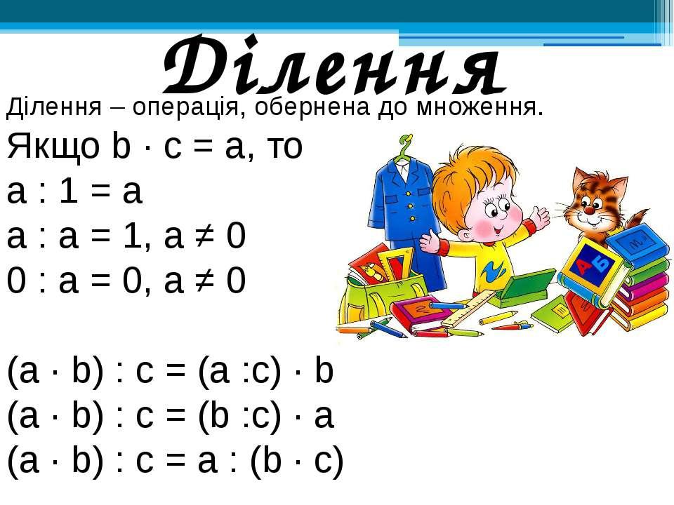 Ділення – операція, обернена до множення. Якщо b ∙ с = а, то а : 1 = a a : a ...