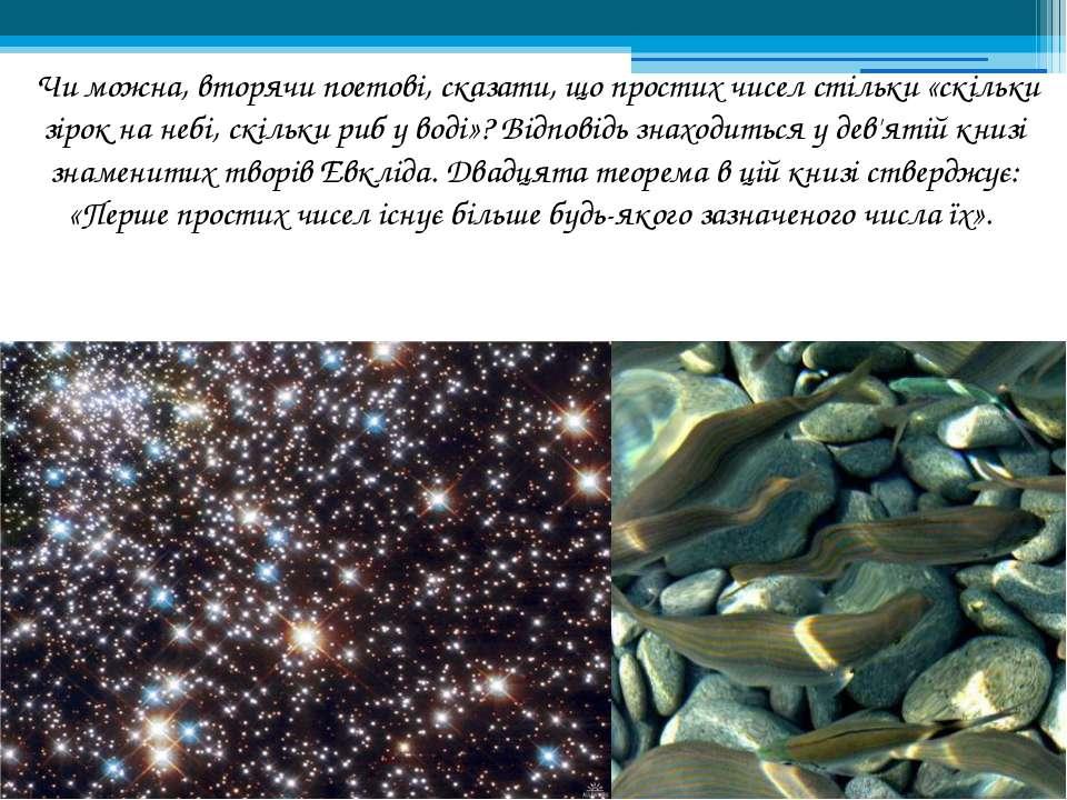 Чи можна, вторячи поетові, сказати, що простих чисел стільки «скільки зірок н...