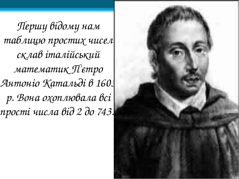 Першу відому нам таблицю простих чисел склав італійський математик П'єтро Ант...