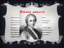 Марія аньєзі Марія Гаетана Аньєзі народилася 16 травня 1718 року в Мілані. Вж...