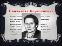 Єлизавета Березанська Єлизавета Савеліївна Березанська народилася 9 січня 189...