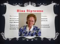 Ніна Вірченко Ніна Опанасівна Вірченко народилася 5 травня 1930 року в селі З...