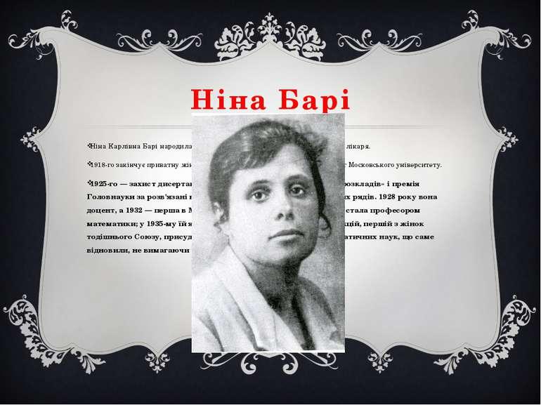 Ніна Барі Ніна Карлівна Барі народилася 19(6) листопада 1901 року в Москві в ...