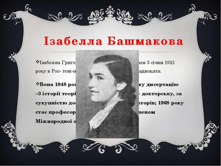 Ізабелла Башмакова Ізабелла Григорівна Башмакова народилася 3 ciчня 1921 року...
