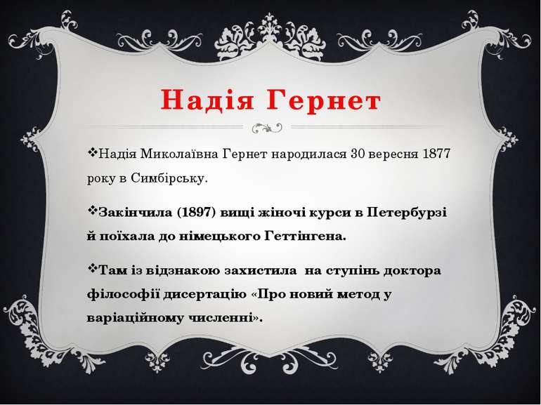 Надія Гернет Надія Миколаївна Гернет народилася 30 вересня 1877 року в Симбір...