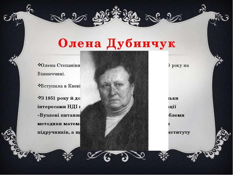 Олена Дубинчук Олена Степанівна Дубинчук народилася 21 травня 1919 року на Ві...
