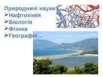 Природничі науки : Нафтохімія Біологія Фізика Географія…