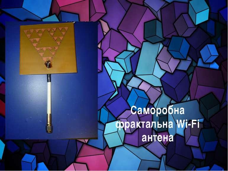 Саморобна фрактальна Wi-Fi антена