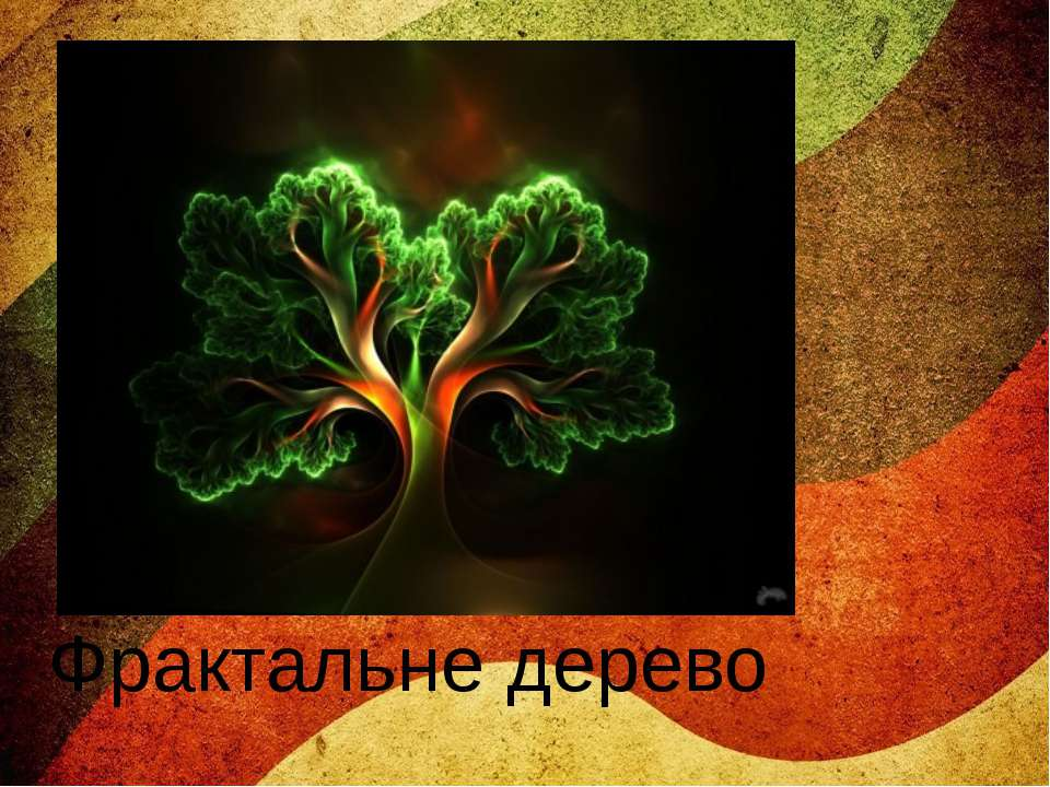 Фрактальне дерево