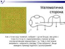 Математична сторона Але з точки зору геометрії, лабіринт – це не більше, ніж ...