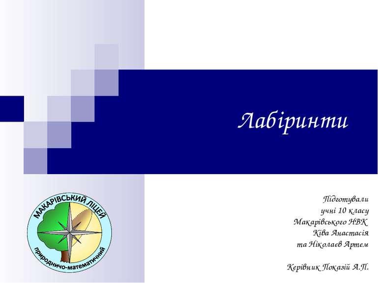 Лабіринти Підготували учні 10 класу Макарівського НВК Ківа Анастасія та Нікол...
