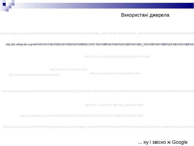 Використані джерела http://uk.wikipedia.org/wiki/%D0%9B%D0%B0%D0%B1%D1%96%D1%...