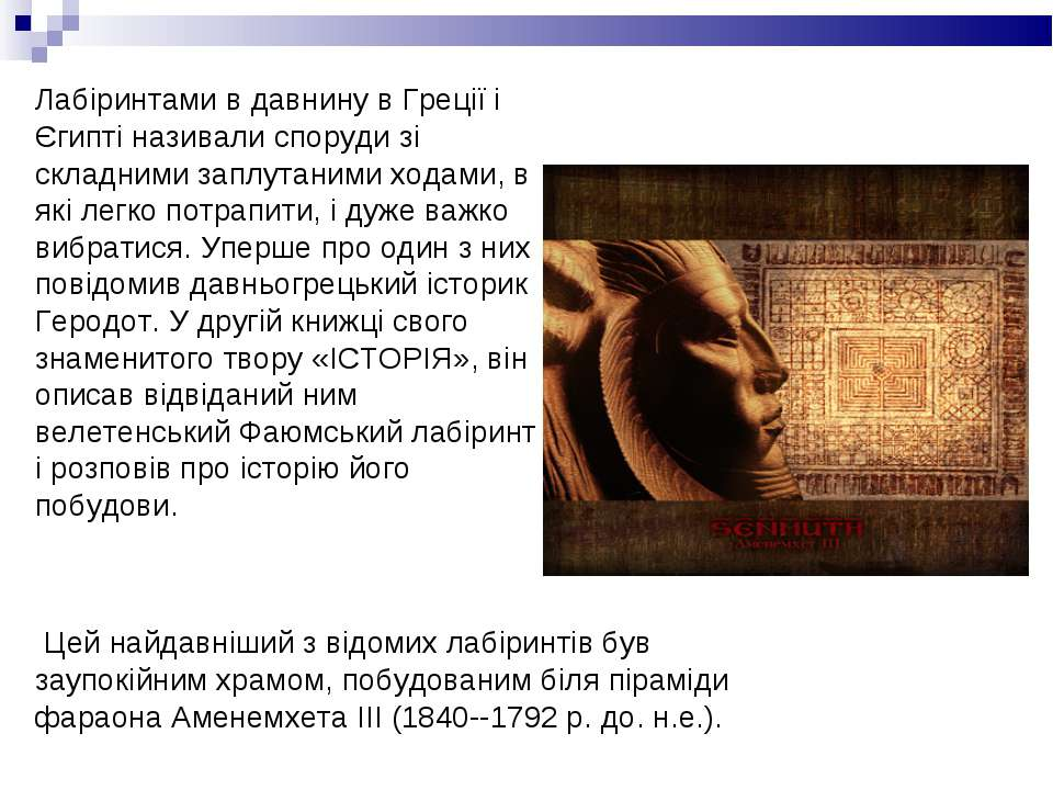 Лабіринтами в давнину в Греції і Єгипті називали споруди зі складними заплута...