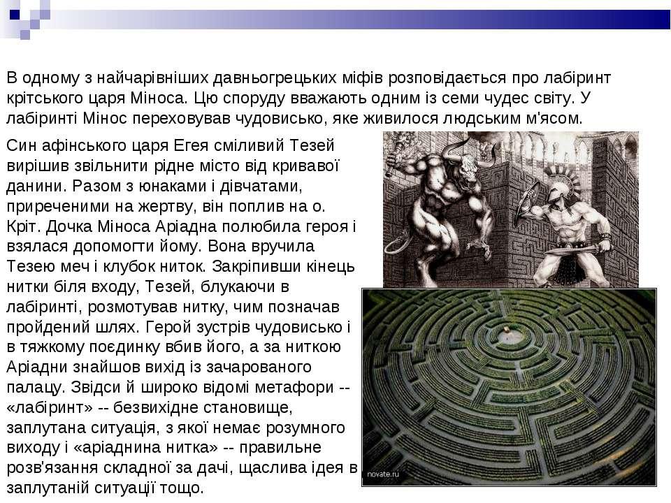 В одному з найчарівніших давньогрецьких міфів розповідається про лабіринт крі...