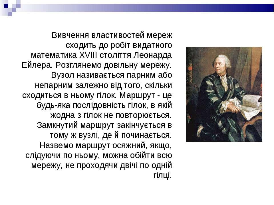 Вивчення властивостей мереж сходить до робіт видатного математика XVIII столі...