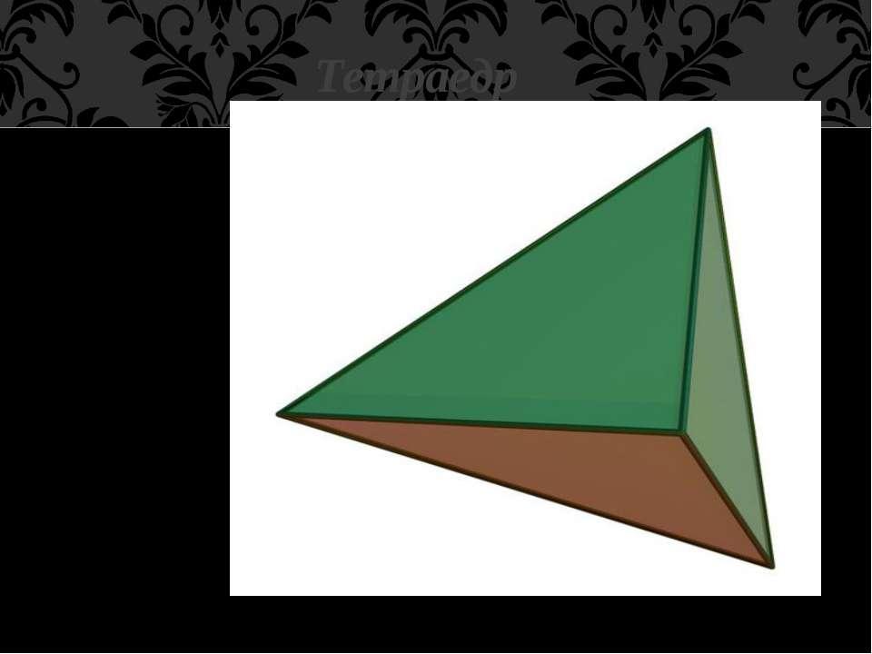 Тетраедр