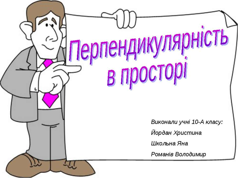 Виконали учні 10-А класу: Йордан Христина Школьна Яна Романів Володимир