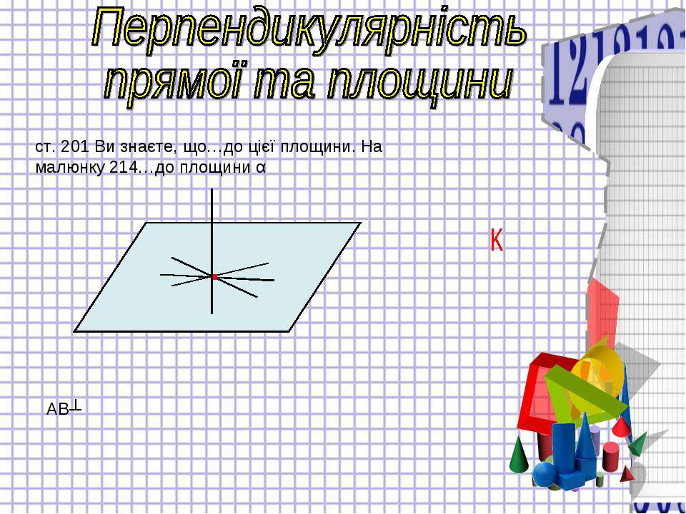 ст. 201 Ви знаєте, що…до цієї площини. На малюнку 214…до площини α АВ┴