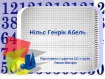 Нільс Генрік Абель Підготувала студентка 211 к групи Лялюк Вікторія