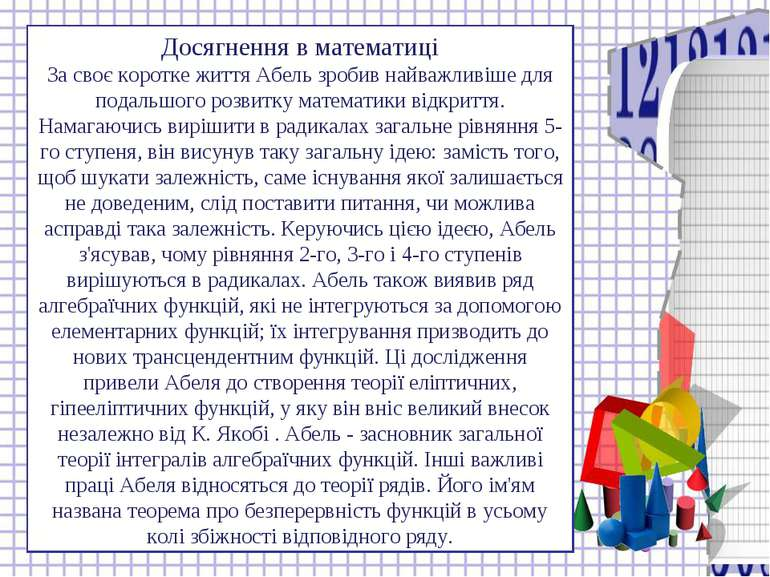 Досягнення в математиці За своє коротке життя Абель зробив найважливіше для п...