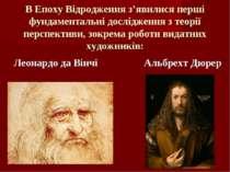 В Епоху Відродження з'явилися перші фундаментальні дослідження з теорії персп...