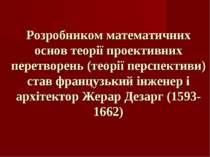Розробником математичних основ теорії проективних перетворень (теорії перспек...