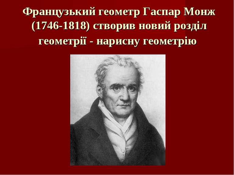 Французький геометр Гаспар Монж (1746-1818) створив новий розділ геометрії - ...