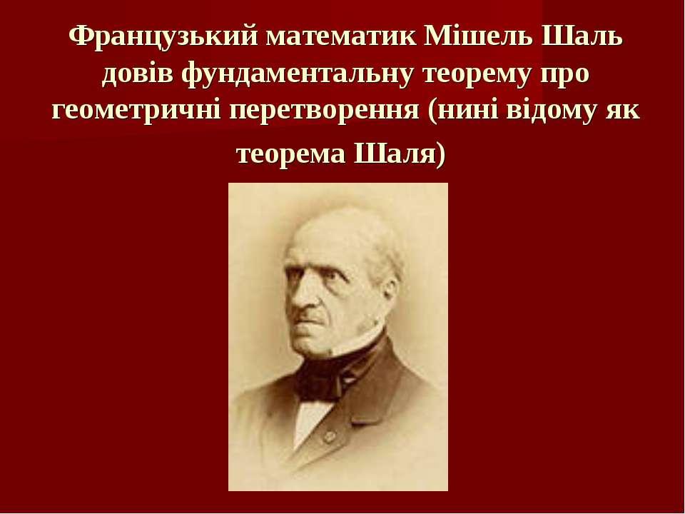 Французький математик Мішель Шаль довів фундаментальну теорему про геометричн...