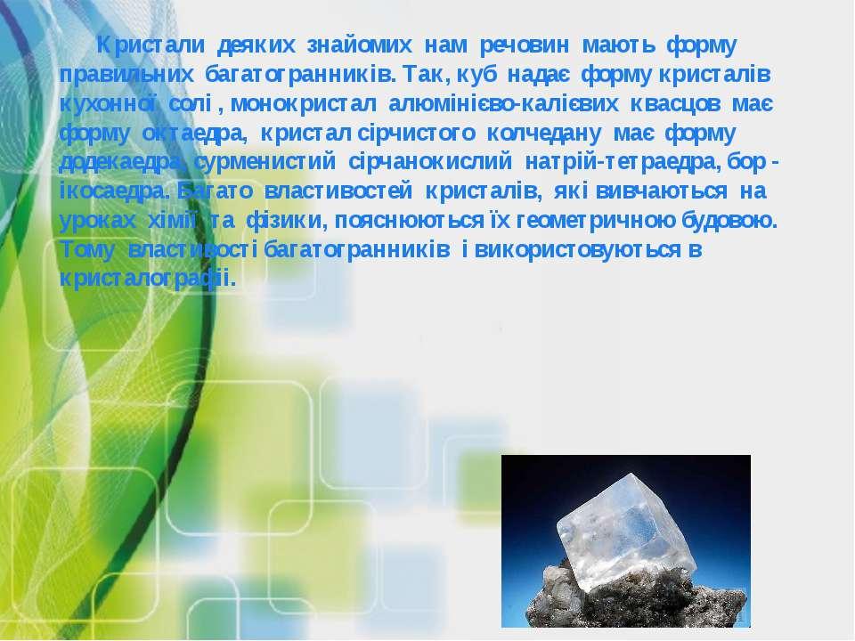 Кристали деяких знайомих нам речовин мають форму правильних багатогранників. ...