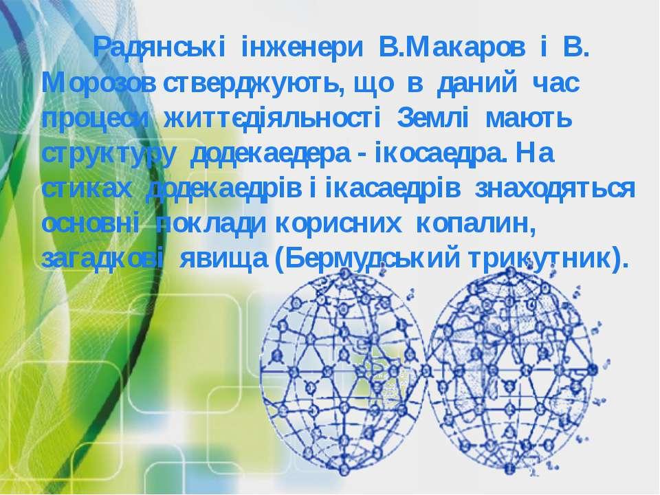 Радянські інженери В.Макаров і В. Морозов стверджують, що в даний час процеси...