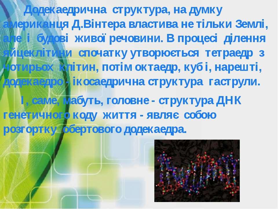 Додекаедрична структура, на думку американця Д.Вінтера властива не тільки Зем...