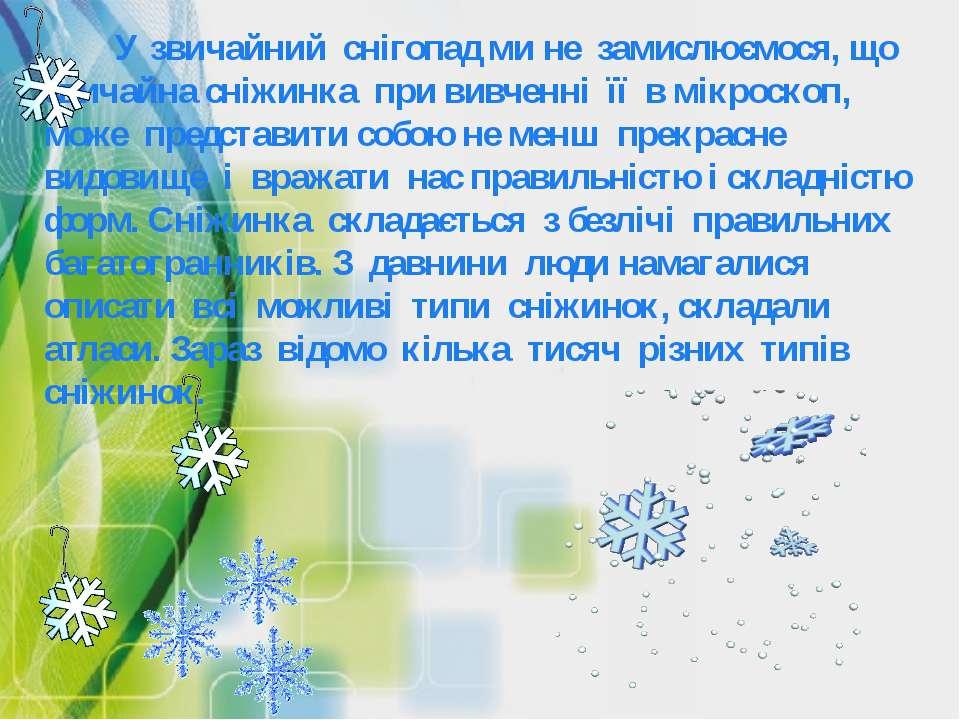 У звичайний снігопад ми не замислюємося, що звичайна сніжинка при вивченні її...