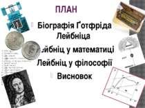 ПЛАН Біографія Ґотфріда Лейбніца Лейбніц у математиці Лейбніц у філософії Вис...