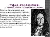 Ґотфрід Вільгельм Лейбніц (1 липня 1646, Лейпциг — 14 листопада 1716, Ганнове...