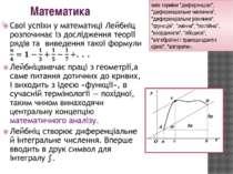"""Математика ввів терміни """"диференціал"""", """"диференціальне числення"""", """"диференціа..."""