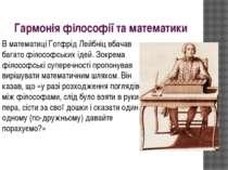 Гармонія філософії та математики В математиці Готфрід Лейбніц вбачав багато ф...