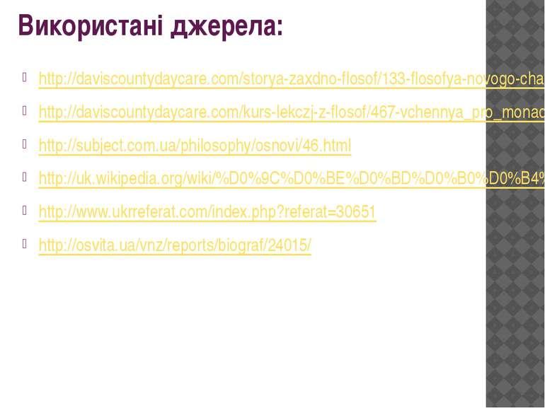 Використані джерела: http://daviscountydaycare.com/storya-zaxdno-flosof/133-f...