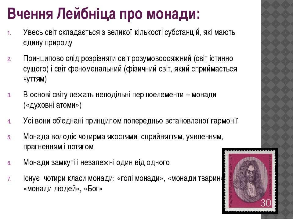 Вчення Лейбніца про монади: Увесь світ складається з великої кількості субста...