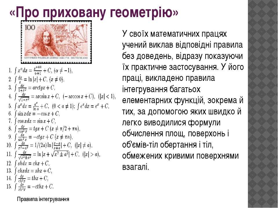 «Про приховану геометрію» У своїх математичних працях учений виклав відповідн...