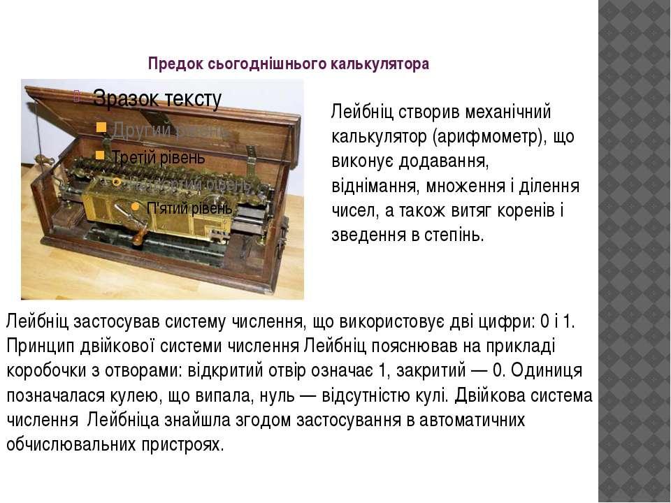Предок сьогоднішнього калькулятора Лейбніц створив механічний калькулятор (ар...